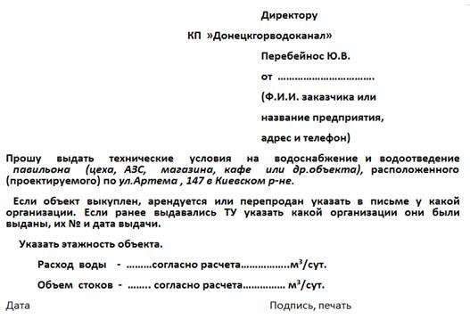 Образец письма для подключения от наружной сети