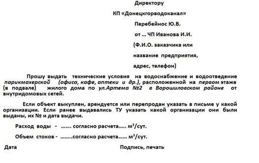 Образец письма для подключения от внутренней сети